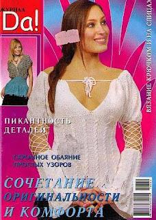 Год издания: 2007 Страниц: 46 Язык: русский.  Описание: Журнал по вязанию крючком и на спицах.