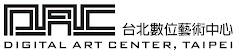 台北數位藝術中心 Digital Art Center, taipei