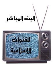 القنوات الإسلامية