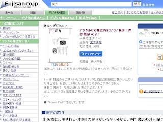 Fujisan.co.jpの『東方(デジタル版)』販売ページ