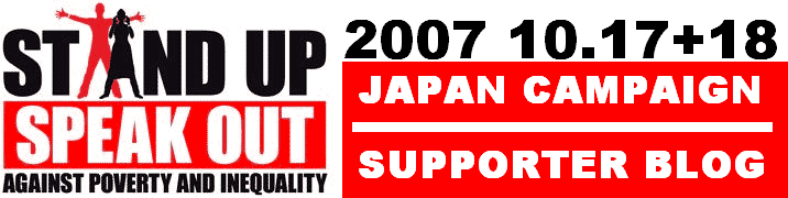 STAND UP SPEAK OUT キャンペーン応援ブログ 【2007年10月17日実施!】