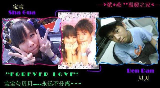 燕+斌---*永恒的爱*