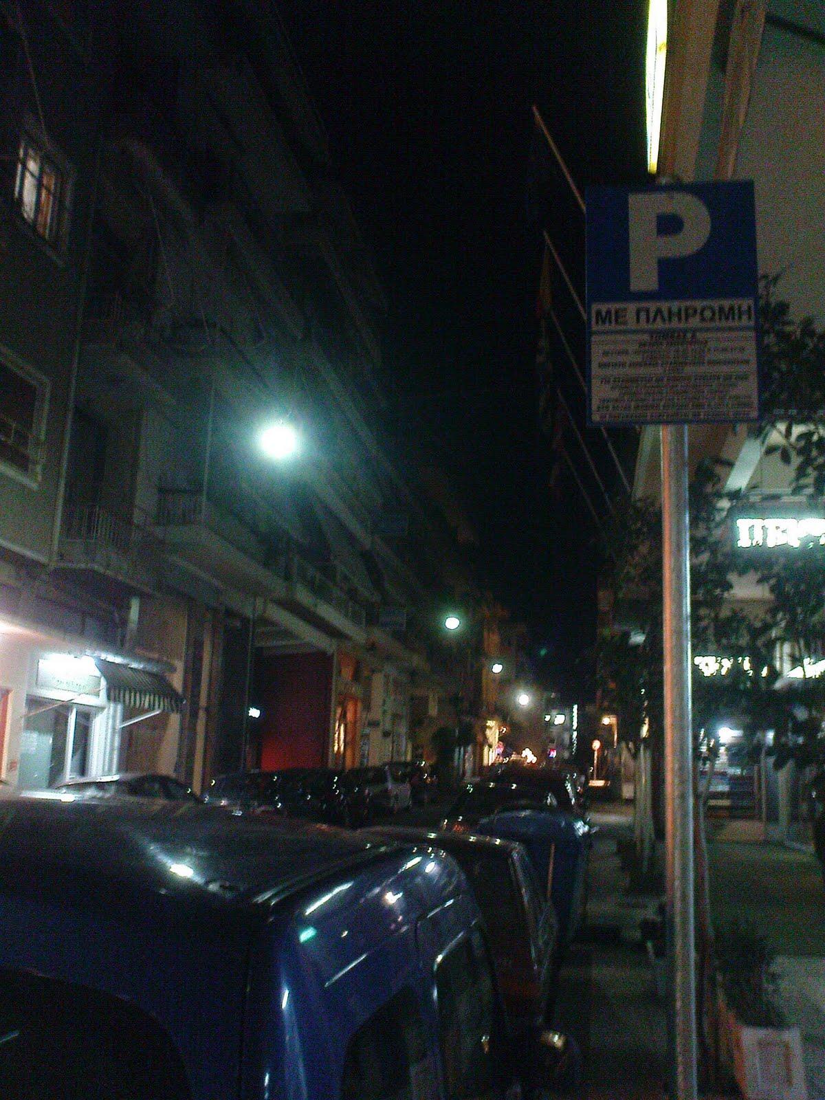 Ο Δήμος Αγρινίου για την ελεγχόμενη στάθμευση