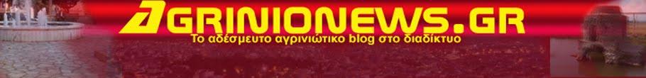 agrinionews.gr