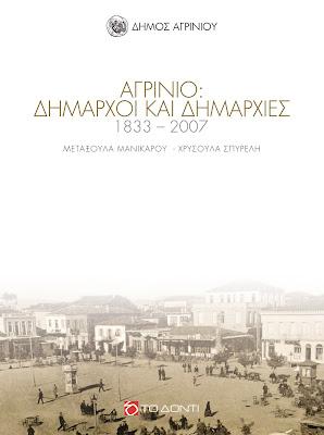 Δευτέρα 3 Μαϊου στην Αθήνα.