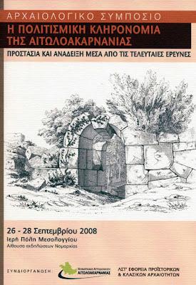Aρχαιολογικό συμπόσιο στην Αιτωλοακαρνανία.