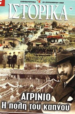 Αγρίνιο, η πόλη των οπλαρχηγών, του λαού, της εργατιάς και των προσφύγων:Διαδρομή στο χρόνο