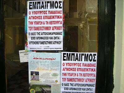 Διαμαρτυρία του συλλόγου Φίλων Πανεπιστημίου Αγρινίου.