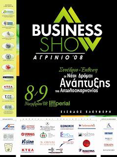 Αγρίνιο, 8-9 Νοεμβρίου: H ανάπτυξη και η επιχειρηματικότητα της Αιτωλοακαρνανίας στο Βusiness Show 2008.