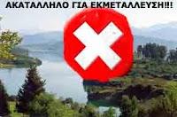 Σε καθεστώς ομηρίας οι τεχνητές λίμνες του νομού μας