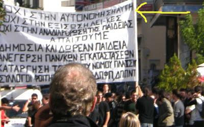Διαδήλωση κατά (!) της αυτονόμησης του πανεπιστημίου.