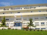 Ανακοίνωση ΣΥΡΙΖΑ Μεσολογγίου για το θέμα του Νοσοκομείου.