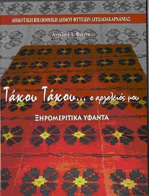 Παρουσίαση βιβλίου της Αγγελικής Φούντα: Ξηρομερίτικα υφαντα