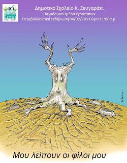 Παγκόσμια Ημέρα Υγροτόπων «Δάση για το νερό και τους υγροτόπους»