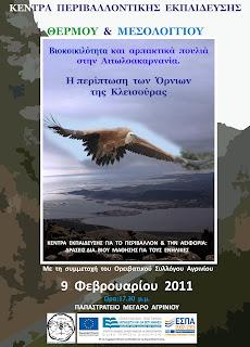 Βιοποικιλότητα και αρπακτικά πουλιά στην Αιτωλοακαρνανία