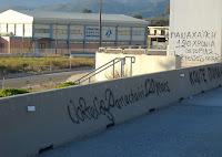 Επισημάνσεις της ΓΕΦΥΡΑ Α.Ε. σε συνέχεια της χθεσινής κινητοποίησης στη Γέφυρα Ρίου – Αντιρρίου «Χαρίλαος Τρικούπης»