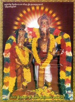 Purva Phalguni Nakshatra : Sri Kalyanasundara Swamy Temple - Thirumanancheri