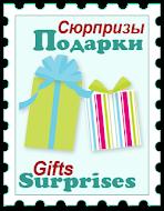 Дарите подарки!
