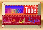 قناتي في اليوتيوب...