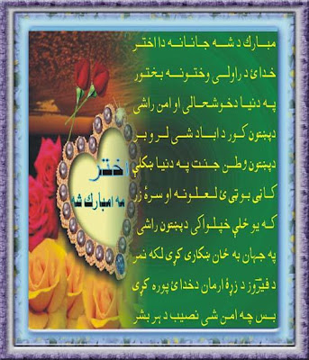 Akhtar Poetry in Pashto