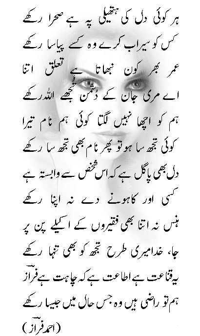 Debates In Urdu. urdu slogans