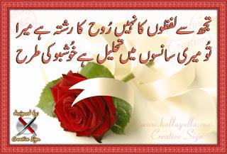 Urdu Romantic Loving Poem Poetry Pictures with Nice Designs   Best