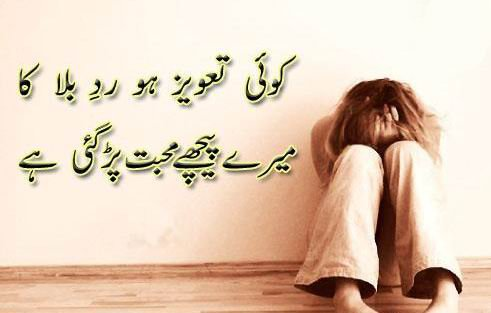 Urdu Failing Sad Poetry Pictures With Nice Feeling Designs