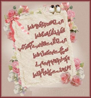 ahmed faraz love poetry. Urdu Poetry of Ahmed Faraz