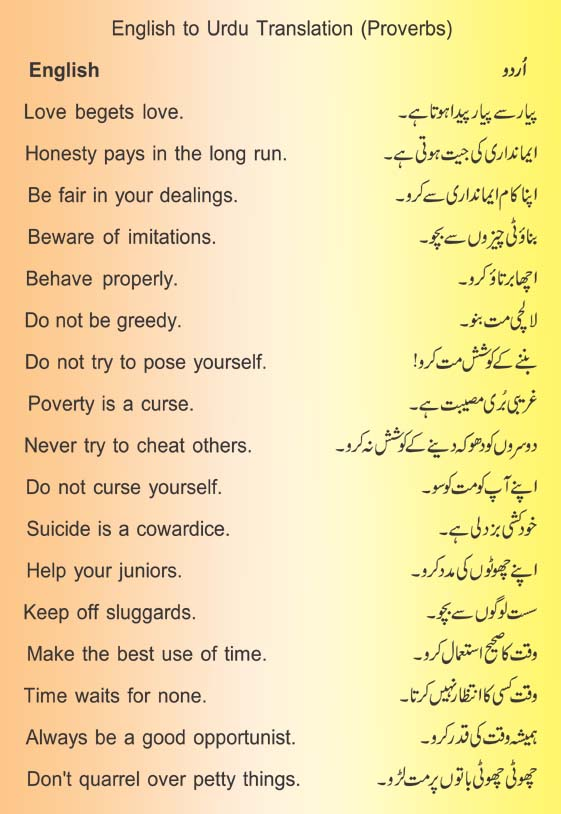 Urdu To English Easy Translation (Proverbs) in Pictures ...