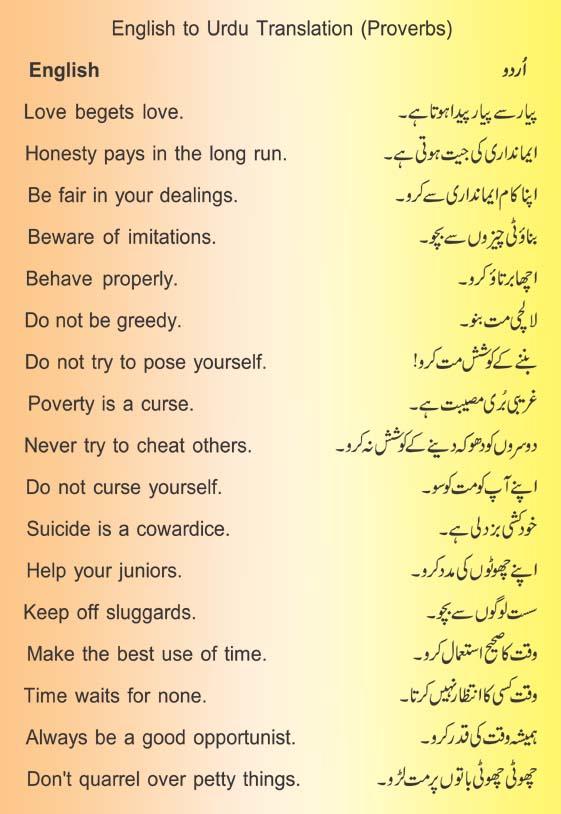 pictures on urdu to english translation sentence