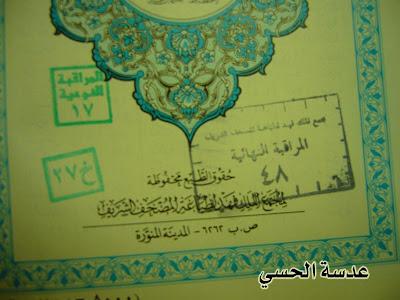 Kilang+Al Quran Kilang Al Quran Dan Bagaimana Al Quran Dibuat?