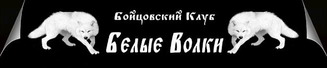 Бойцовский Клуб Белые Волки