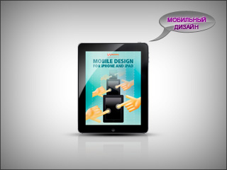Мобильный дизайн приложений для iPhone или iPad