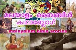 ബൈബിള് കഥകള് :