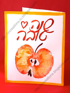 Greeting card with an apple print