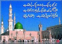 Mein Sadqay Ya Rasool Allah
