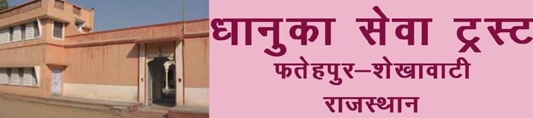 Dhanuka Seva Trust, Fatehpur-Sekhawati