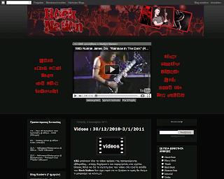 ΈRock σε ένα blog. Προτάσεις, απόψεις, δισκοκριτικές, ανταποκρίσεις συναυλιών από Κλασσικό Rock και Μetal μέχρι Hardcore και Ιndustrial.
