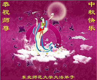 online Chinese Moon Festival cards