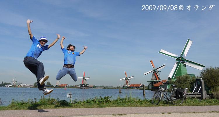 @Netherlands (8/9/09)