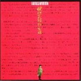Masahiko Sato & Sound Breakers* Soundbreakers - Amalgamation