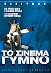 Το Σινεμά Γυμνό, Poster