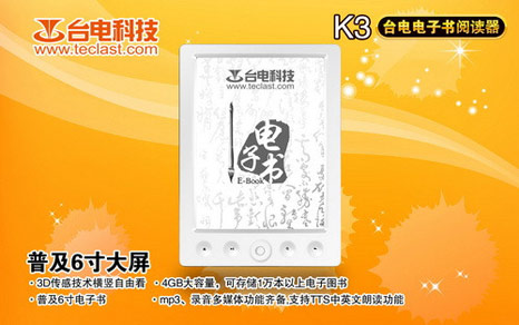 Teclast K3 eBook Reader With Sexy Sales Promotion Girls