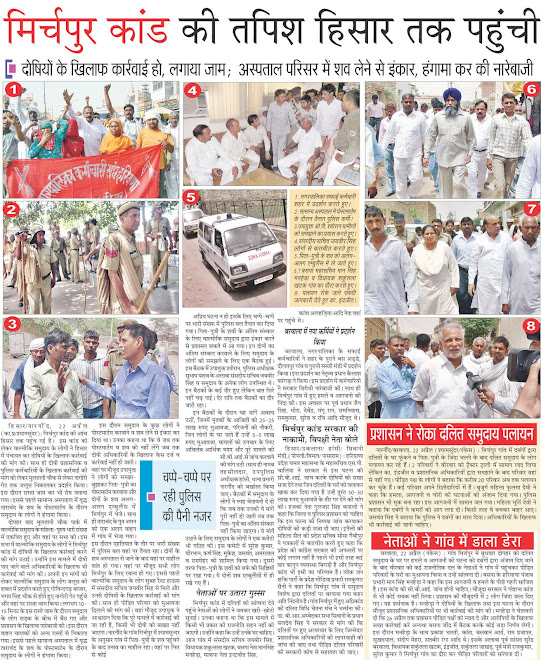 Untouchability devide Indian society