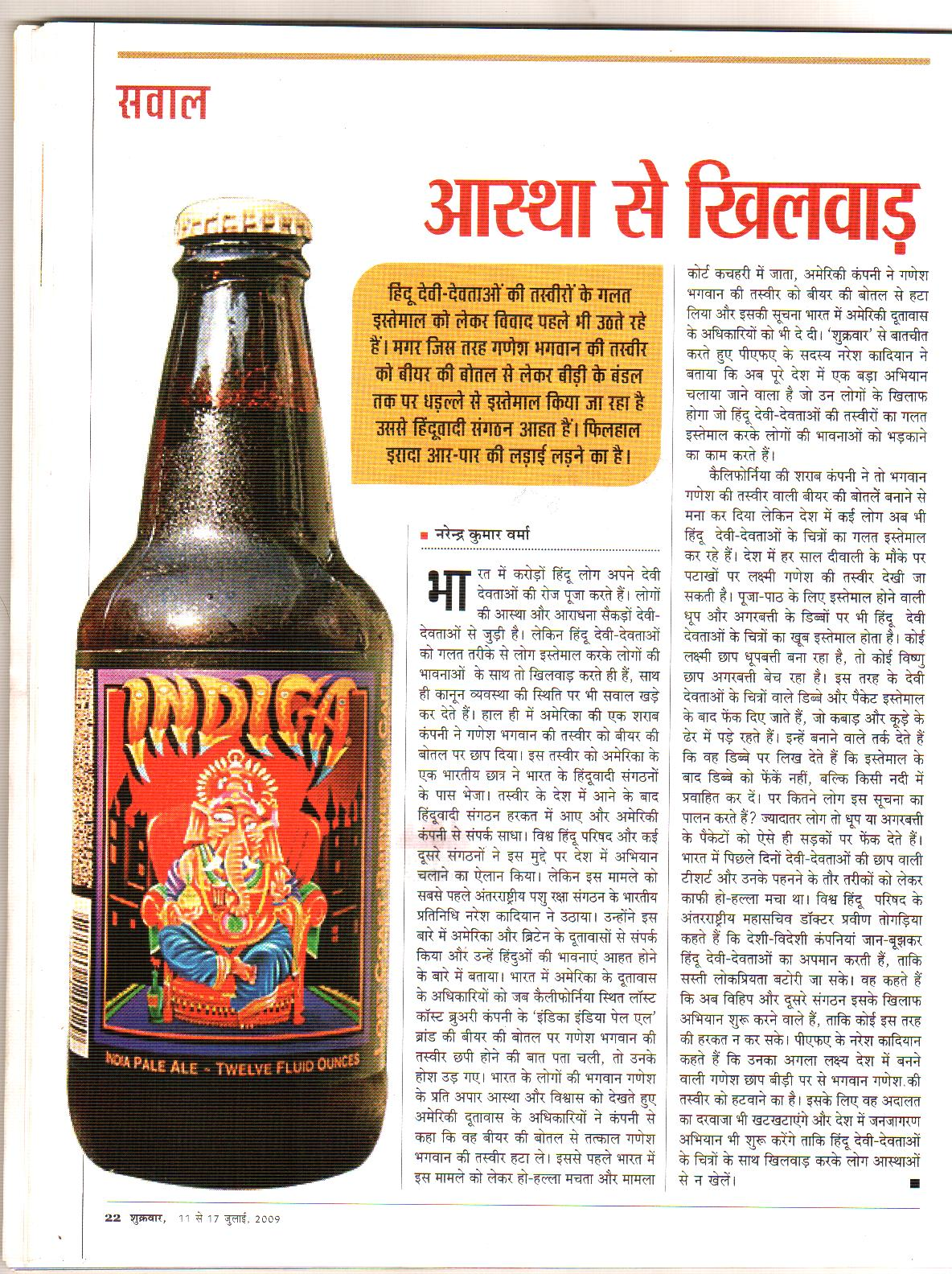 Remove Lord Ganesha image from beer -Naresh Kadyan
