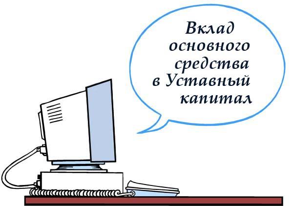 Прозрачная бухгалтерия Вклад в Уставный капитал ОС и МПЗ Вклад в Уставный капитал ОС и МПЗ