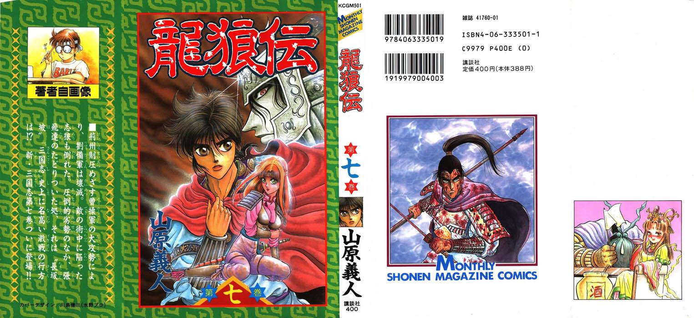 Chú bé rồng-Ryuuroden chap 24 Trang 2 - Mangak.info