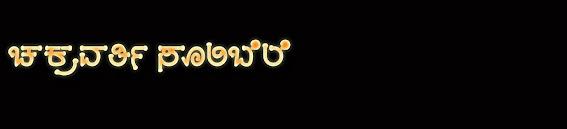 ಚಕ್ರವರ್ತಿ ಸೂಲಿಬೆಲೆ