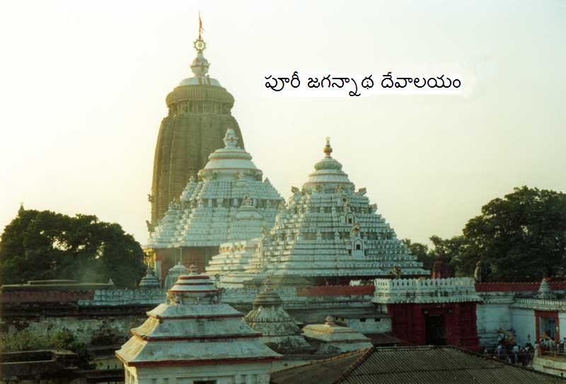 http://1.bp.blogspot.com/_7a_3fHz2BHY/TDiLHoQ89oI/AAAAAAAAAtc/LAptf-8jV3o/s1600/Puri+jagannadha+temple.jpg