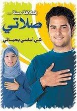 ألمدونة مش هتنفعك قوم صلى
